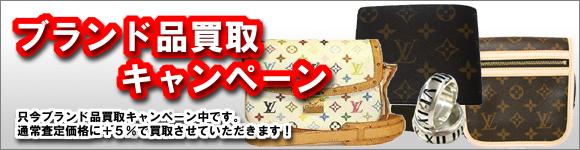 大阪・リサイクルショップ中央サービスでは只今ブランド品キャンペーン中ですので、バック・金など買取しています。