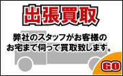 大阪でリサイクルショップをお探しなら,出張買取り不用品処分大阪のリサイクル中央にお電話下さい当社の営業スタッフが出張査定致します